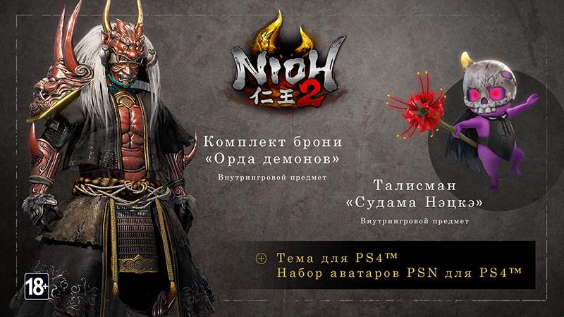 Nioh 2  PS4 дополнительное изображение 1