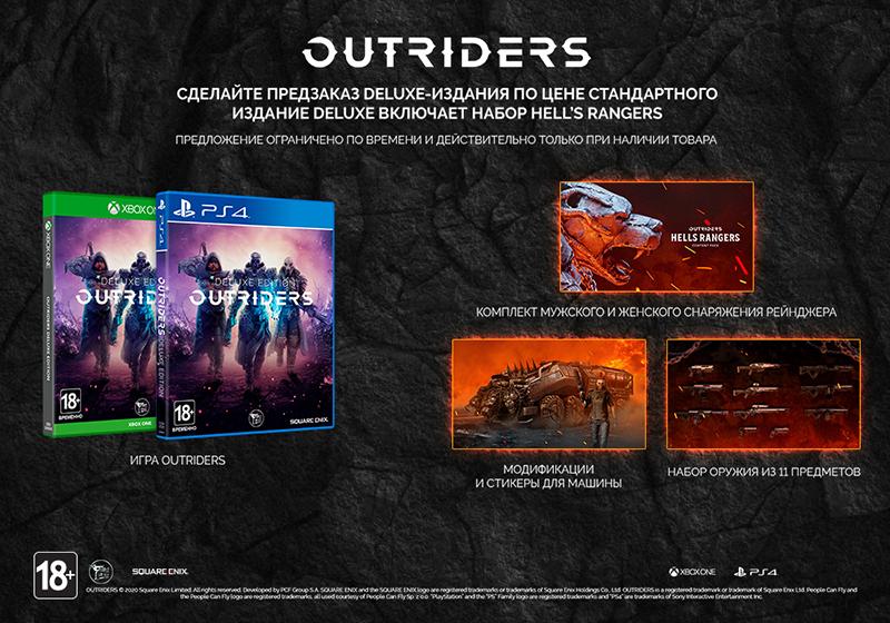 Outriders Day 1 Edition  Xbox One/Series X  дополнительное изображение 1