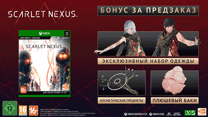 scarlet nexus xbox