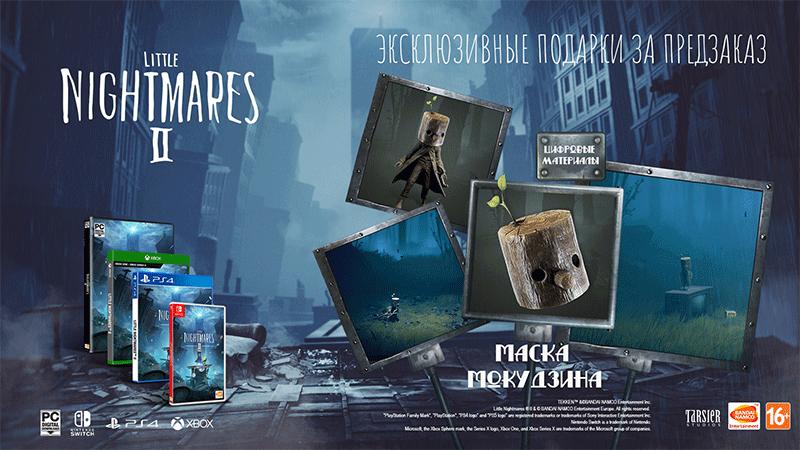 Little Nightmares II Day 1 Edition  PS4 дополнительное изображение 1