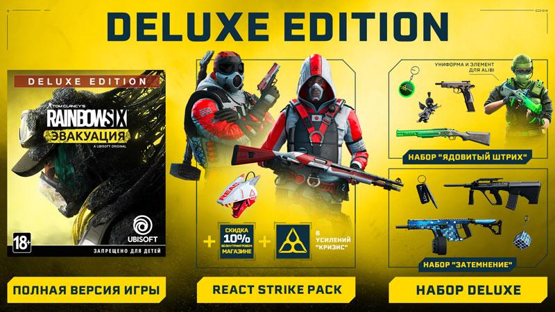 Tom Clancy Rainbow Six Эвакуация Deluxe Edition  PS5  дополнительное изображение 1