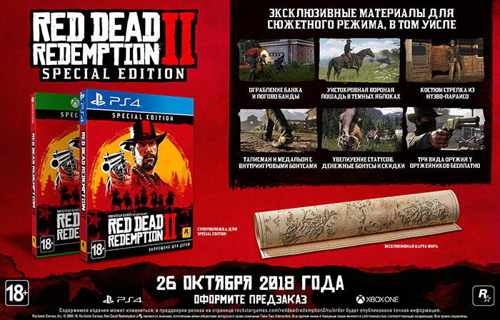 Red Dead Redemption 2 Special Edition  Xbox One дополнительное изображение 1
