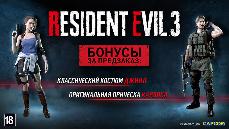 Resident Evil 3 Remake  PS4 дополнительное изображение 1