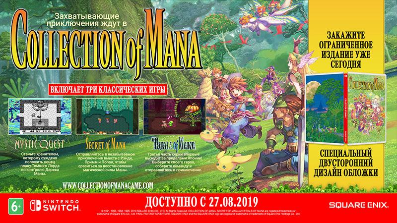 Collection of Mana  Nintendo Switch дополнительное изображение 1