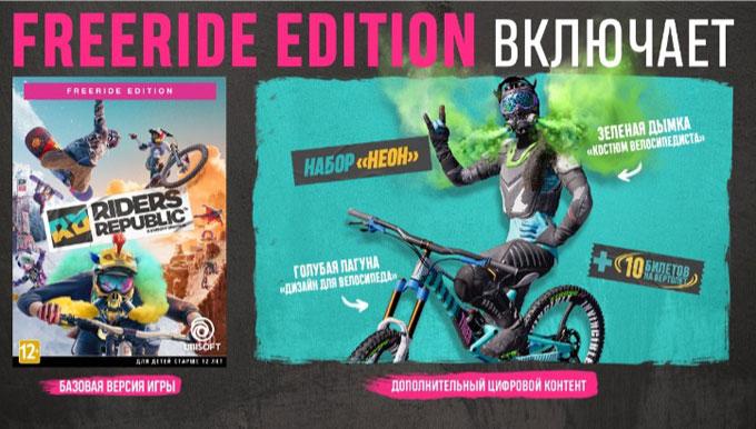 Riders Republic Freeride Edition  Xbox One/Series X  дополнительное изображение 1