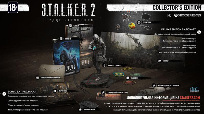 S.T.A.L.K.E.R. 2 Сердце Чернобыля Collectors Edition  код загрузки PC ПРЕДЗАКА дополнительное изображение 1