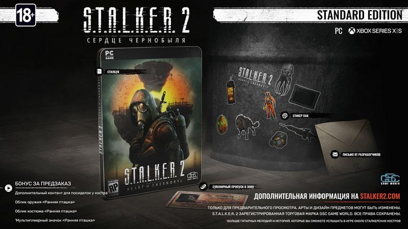 S.T.A.L.K.E.R. 2 Сердце Чернобыля Steelbook  код загрузки PC  дополнительное изображение 1