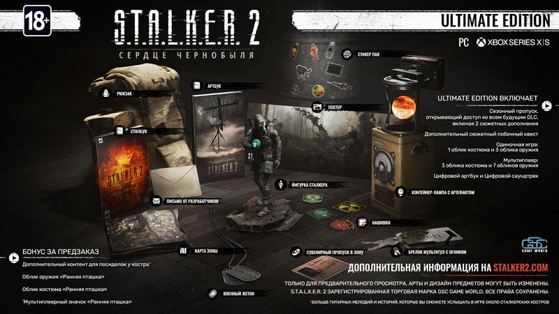 S.T.A.L.K.E.R. 2 Сердце Чернобыля Ultimate Edition  код загрузки PC  дополнительное изображение 1