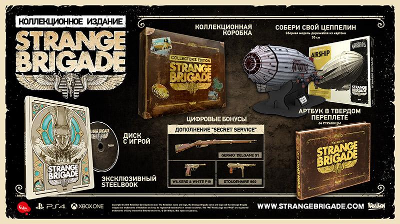 Strange Brigade Collector Edition  Xbox One дополнительное изображение 1