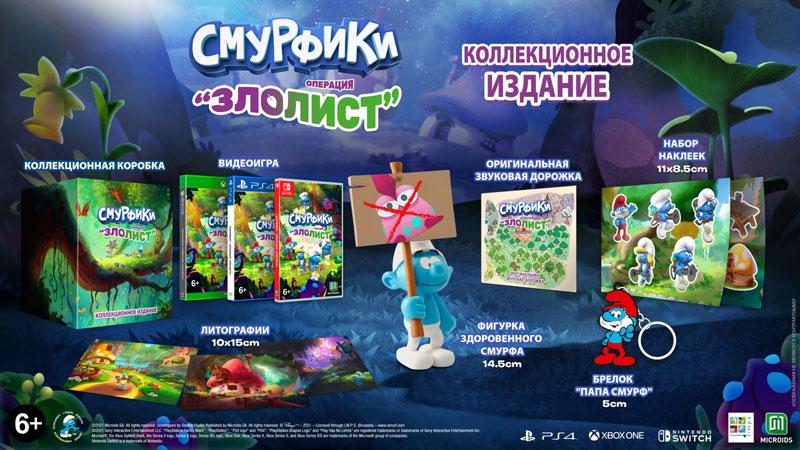 Смурфики The Smurf Mission Vileaf Collectors Edition  PS4  дополнительное изображение 1