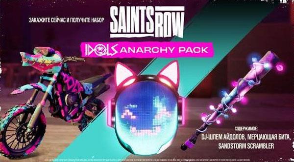 SAINTS ROW Day One Edition  Xbox One/Series X  дополнительное изображение 1