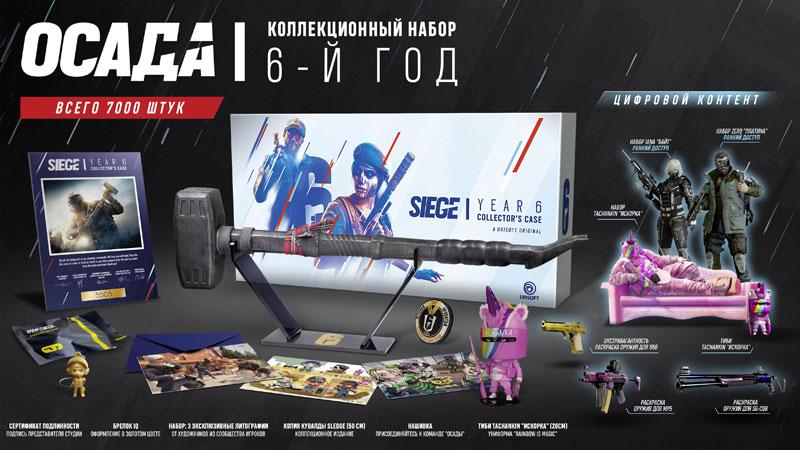 Siege Year 6 Collectors Case  дополнительное изображение 1