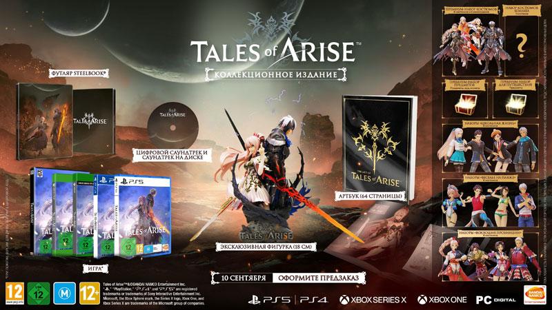 Tales of Arise Collectors Edition  PS5 дополнительное изображение 1