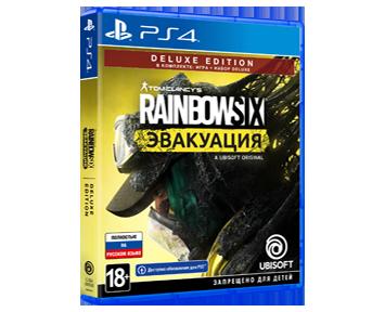 Tom Clancy's Rainbow Six Эвакуация Deluxe Edition (Русская версия)(PS4) ПРЕДЗАКАЗ!