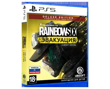 Tom Clancy's Rainbow Six Эвакуация Deluxe Edition (Русская версия)(PS5) ПРЕДЗАКАЗ!