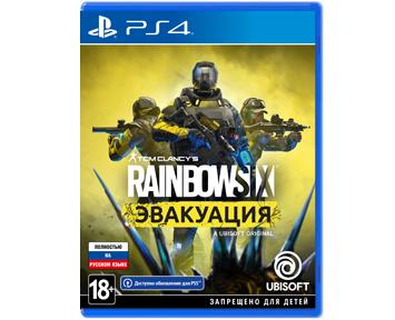 Tom Clancy's Rainbow Six Эвакуация (Русская версия)(PS4) ПРЕДЗАКАЗ!