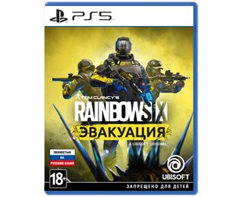 Tom Clancy's Rainbow Six Эвакуация (Русская версия)(PS5) ПРЕДЗАКАЗ!