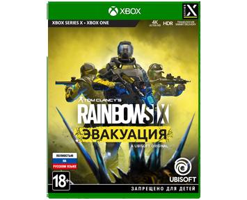 Tom Clancy's Rainbow Six Эвакуация (Русская версия)(Xbox One/Series X) ПРЕДЗАКАЗ!