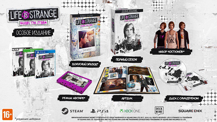 Life is Strange Before the Storm Limited Edition  Xbox One дополнительное изображение 1