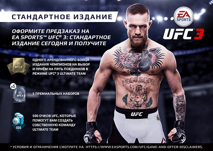 UFC 3 EA Ultimate Fighting Championship 3 Xbox One дополнительное изображение 1