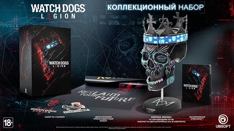 Watch Dogs Legion Collectors Edition БЕЗ ИГРЫ дополнительное изображение 1