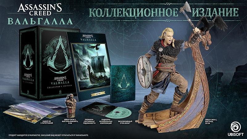 Assassin Creed Valhalla Вальгалла Collectors Edition БЕЗ ИГРЫ  дополнительное изображение 1