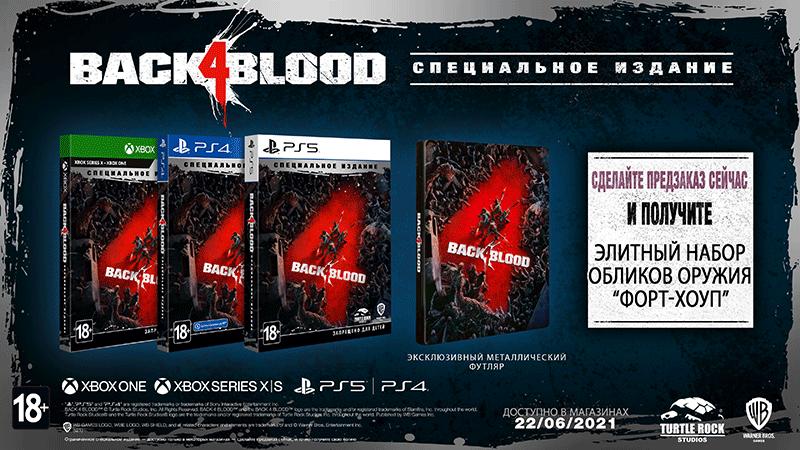 Back 4 Blood Special Edition  PS4  дополнительное изображение 1