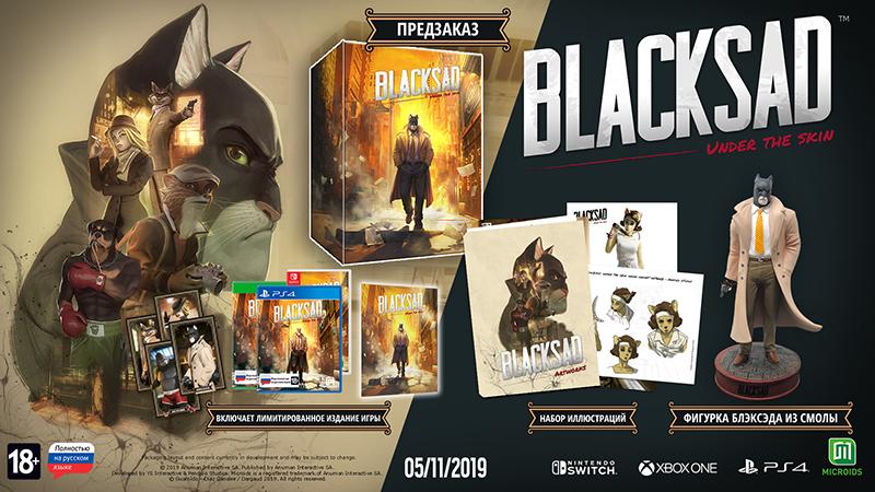 Blacksad Under The Skin Collectors Edition  Nintendo Switch дополнительное изображение 1