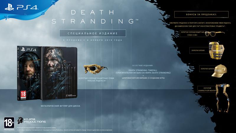 DEATH STRANDING  Special Edition  PS4 дополнительное изображение 1