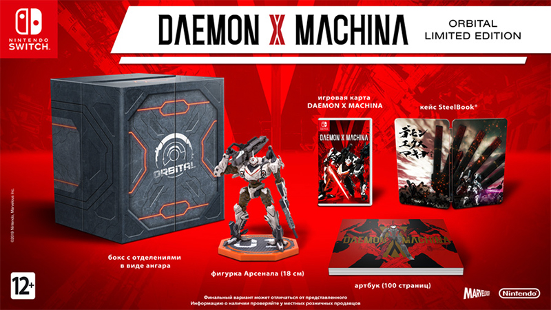 DAEMON X MACHINA Orbital Limited Edition  Nintendo Switch дополнительное изображение 1