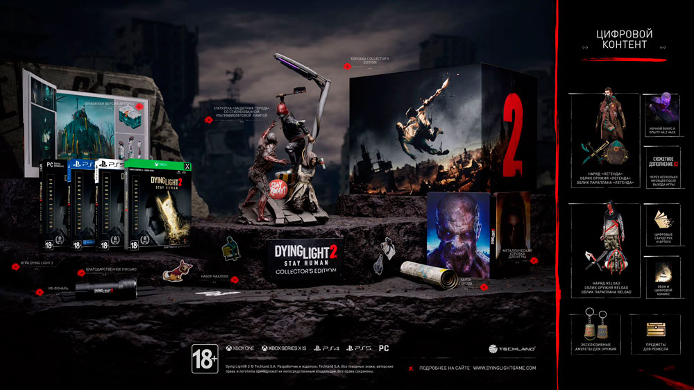 dying light 2 collectors