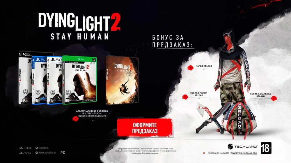 dying light 2 pre-order bonus