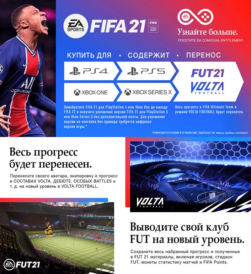 FIFA 21  PS4 дополнительное изображение 5
