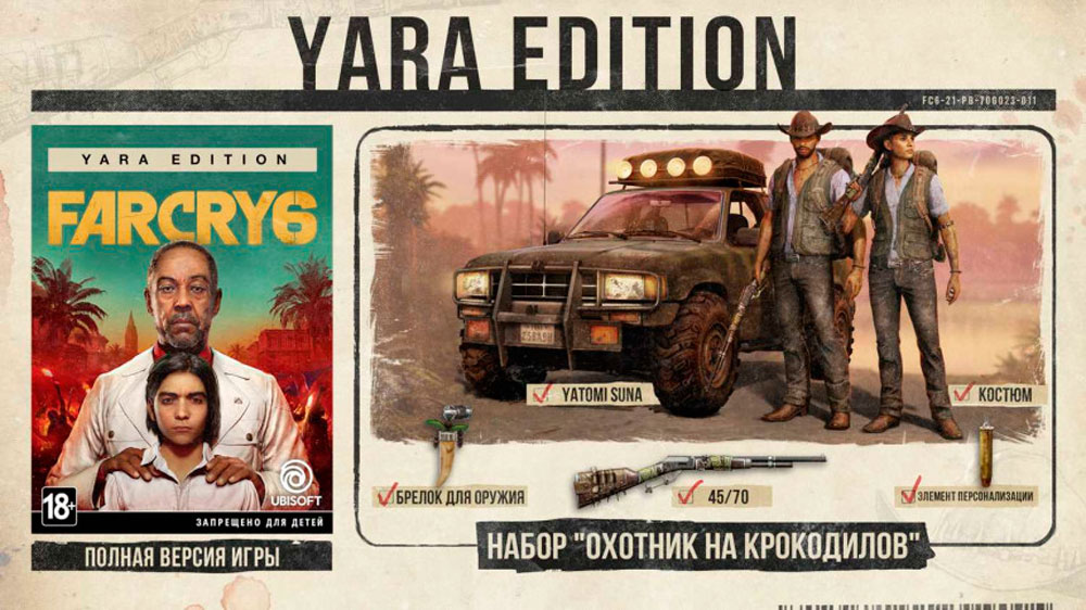 Far Cry 6 в ожидании нового шутера от Ubisoft! изображение 1