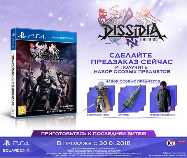 Dissidia Final Fantasy NT Steelbook Edition  PS4 дополнительное изображение 1
