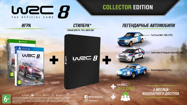 WRC 8 Collectors Edition  PS4 дополнительное изображение 1