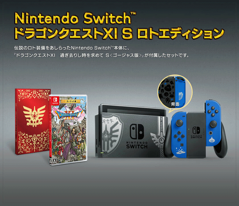 Nintendo Switch Dragon Quest XI S Loto Limited Edition JAPAN дополнительное изображение 1
