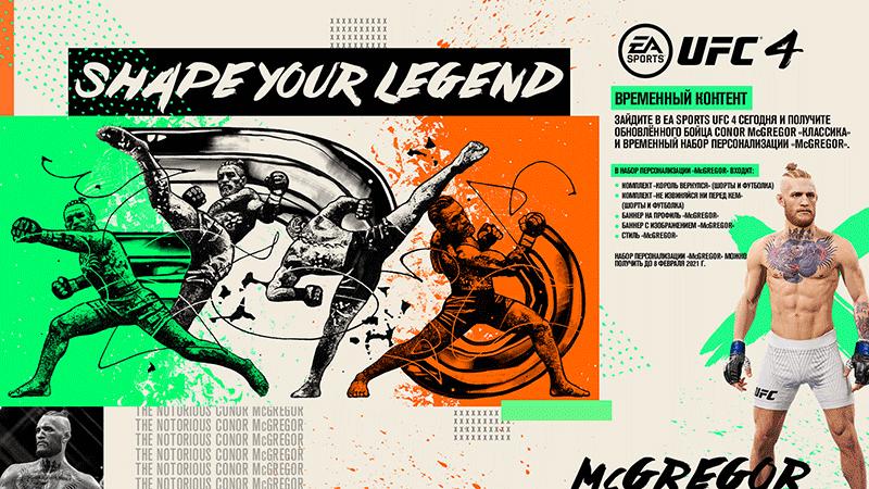 UFC 4  Xbox One/Series X дополнительное изображение 4