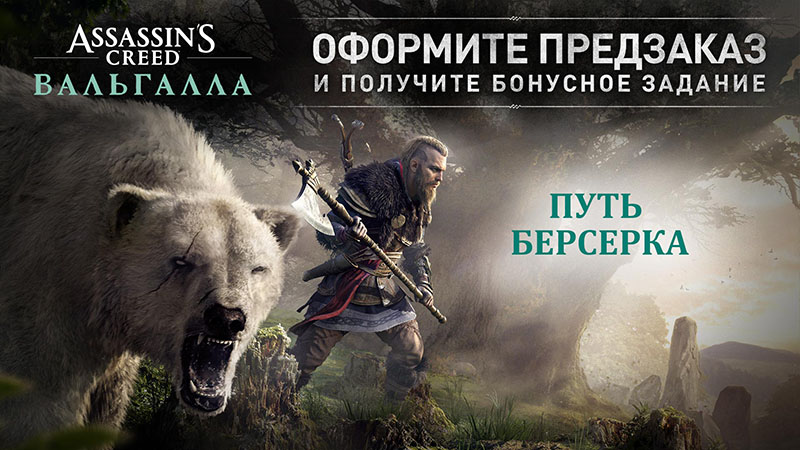 Assassin Creed Valhalla Вальгалла Limited Edition  Xbox One  дополнительное изображение 1