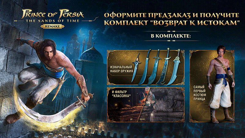 Prince of Persia The Sands of Time Remake  Xbox One/Series X  дополнительное изображение 1