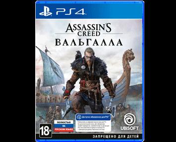 Assassin's Creed Valhalla [Вальгалла](Русская версия)(PS4) ПРЕДЗАКАЗ!