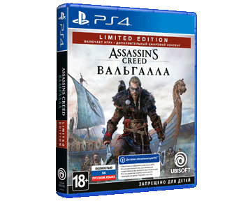 Assassin's Creed Valhalla [Вальгалла] Limited Edition <br>PS4