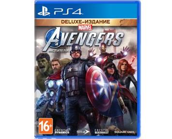 Marvel's Мстители Deluxe Edition [Avengers](Русская версия)(PS4) ПРЕДЗАКАЗ!