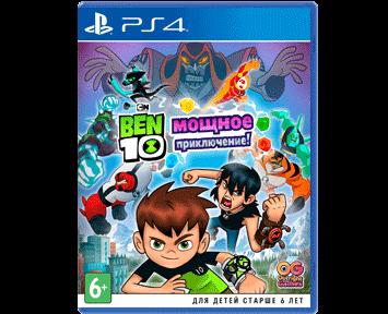 Ben 10: Мощное Приключение (Русская версия)(PS4)