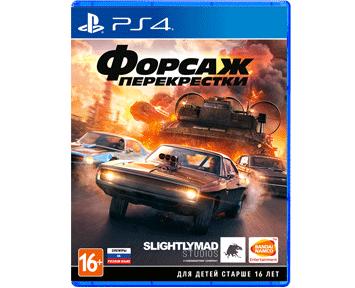 Fast and Furious Crossroads [Форсаж: Перекрестки](Русская версия)(PS4)
