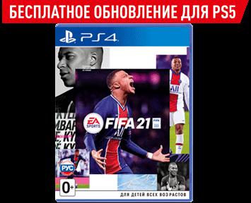 FIFA 21 (Русская версия)(PS4)