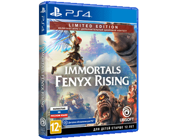 Immortals Fenyx Rising Limited Edition (Русская версия)(PS4)