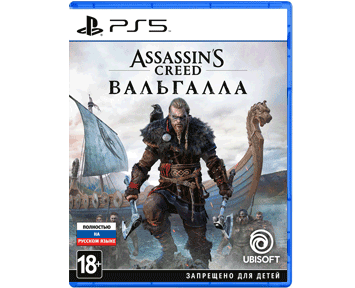 Assassin's Creed Valhalla [Вальгалла]<br>PS5