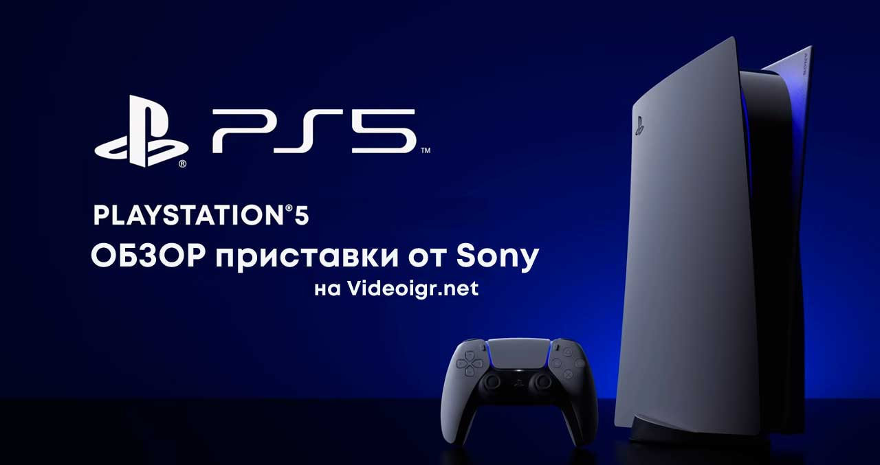 PlayStation 5 Обзор