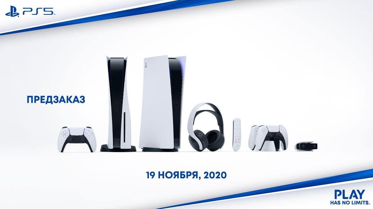 PLAYSTATION 5 Выйдет 19 Ноября  в России ! на Videoigr.NET